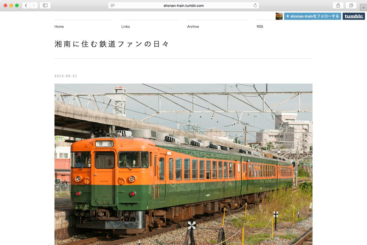 湘南に住む鉄道ファンの日々